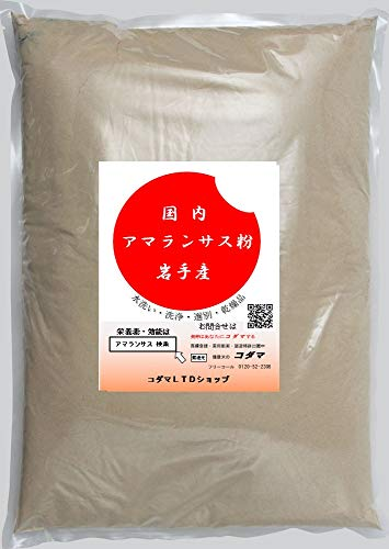 アマランサス粉 1kg (全粒粉) 岩手産