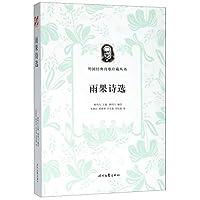 外国经典诗歌珍藏丛书:雨果诗选(平装)