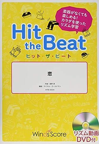 HTB0034 ヒットザビート 恋/星野源 [導入編] DVD付