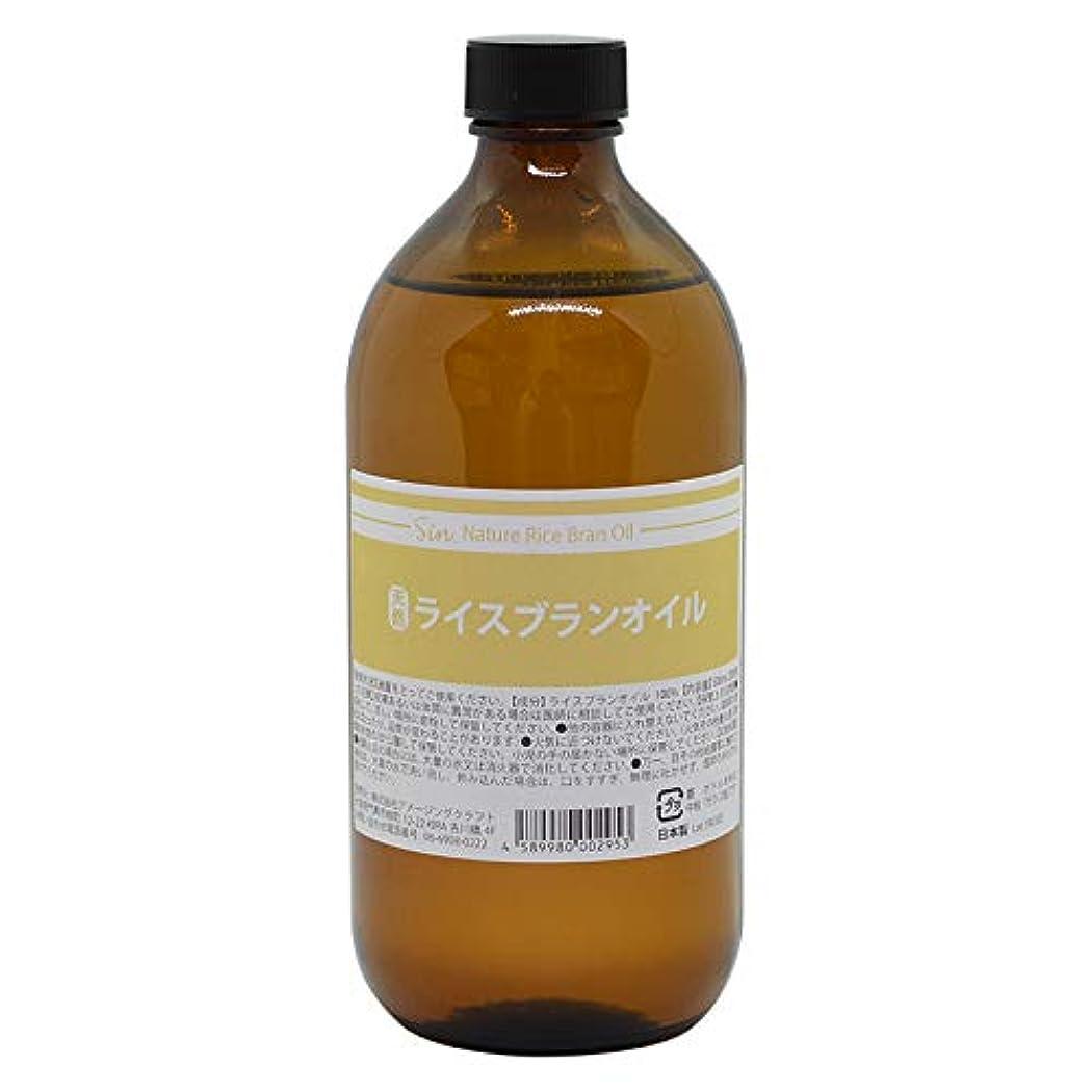 褒賞顕微鏡誕生日天然無添加 国内精製 ライスブランオイル 500ml ライスオイル