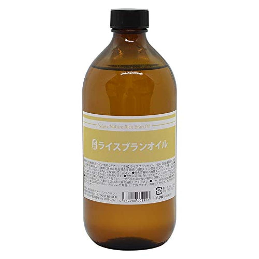 機械ピアニスト薬剤師天然無添加 国内精製 ライスブランオイル 500ml ライスオイル