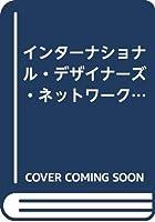 インターナショナル・デザイナーズ・ネットワーク―日本語版 (No.5(2006January))
