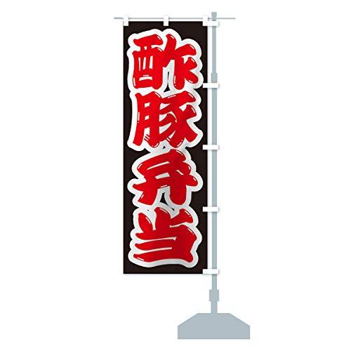 酢豚弁当 のぼり旗 サイズ選べます(コンパクト45x150cm 右チチ)