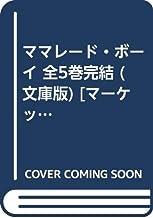 ママレード・ボーイ 全5巻完結 (文庫版) [マーケットプレイス コミックセット]
