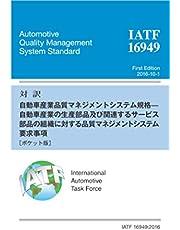 対訳 IATF 16949:2016 自動車産業の生産部品及び関連するサービス部品の組織に対する品質マネジメントシステム要求事項[ポケット版]