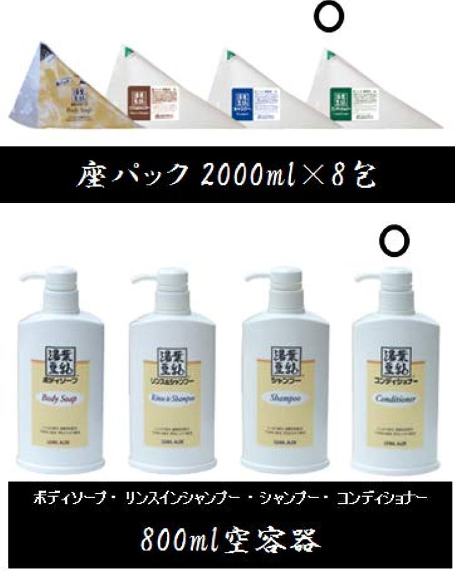 結果許容できる迷信フタバ化学 湯葉豆乳コンディショナー 16L詰め替え(2Lパック×8包) 800ml空容器付
