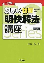 漆原の物理(物理基礎・物理)明快解法講座 四訂版 (大学受験Doシリーズ)
