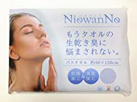 今治タオル 抗菌・防臭加工 バスタオル『NiowanNo(ニオワンノ)』綿100% (60×120cm, ブルー)