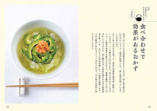 KADOKAWA(カドカワ)『栄養学ドクターのお茶漬けダイエット手間がないから続く!太らない70レシピ』