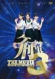 ケータイ刑事 THE MOVIE3 モーニング娘。救出大作戦 パンドラの箱の秘密 [レンタル落ち] image