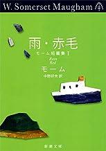 雨・赤毛: モーム短篇集(I) (新潮文庫)