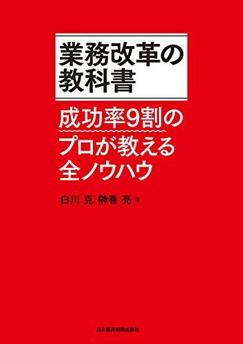 業務改革の教科書--成功率9割のプロが教える全ノウハウ (日本経済新聞出版)