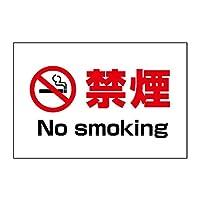 〔屋外用 看板〕 禁煙マーク 禁煙 No smoking ゴシック 穴無し (900×600mmサイズ)