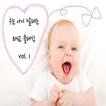 우는 아이 달래는 태교 클래식 vol.1