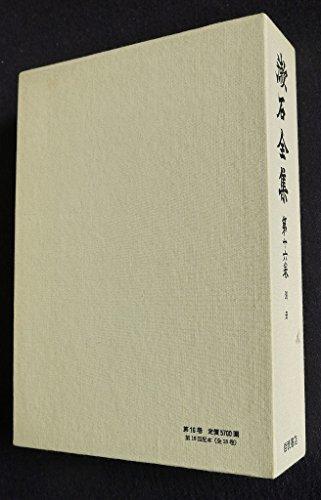 漱石全集 第16巻 別冊