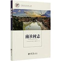 中国名村志丛书·南社村志(广东)(平装)*