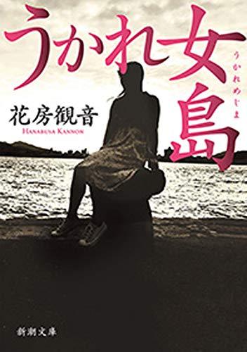 うかれ女島(新潮文庫)