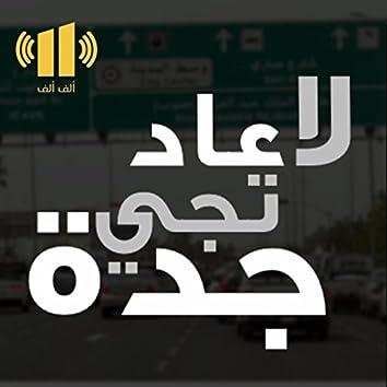 لا عاد تجي جدة (La 3ad Tiji Jeddah)