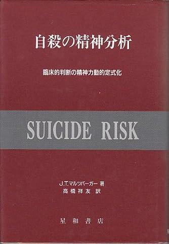 自殺の精神分析―臨床的判断の精神力動的定式化