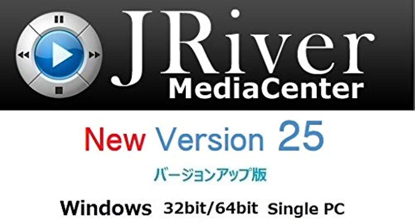 左豊富な前文JRiver Media Center Ver25 Windows版?アップグレード?ライセンス
