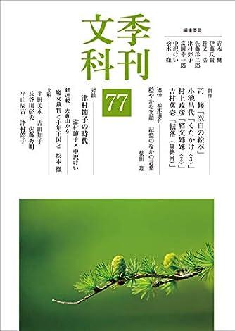 季刊文科 77号 対談 津村節子の時代