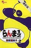 らんま1/2〔新装版〕(2)【期間限定 無料お試し版】 (少年サンデーコミックス)