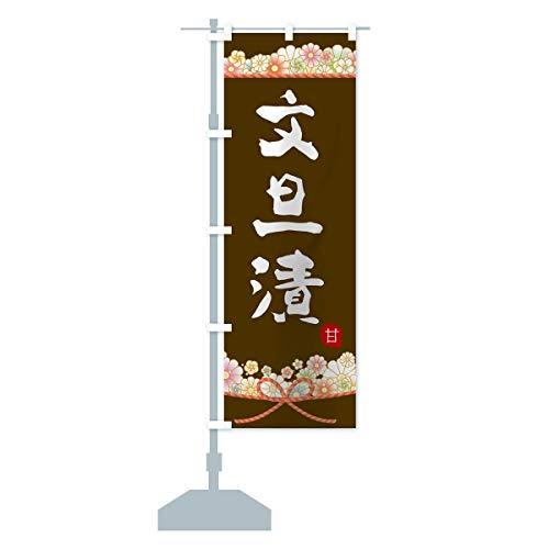 文旦漬 のぼり旗 サイズ選べます(ショート60x150cm 左チチ)