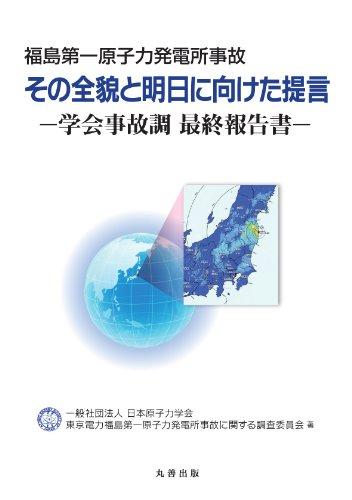 福島第一原子力発電所事故その全貌と明日に向けた提言: 学会事故調 最終報告書の詳細を見る