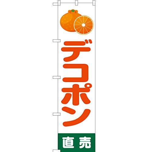 【2枚セット】のぼり デコポン 直売 白 JAS-191 [並行輸入品]