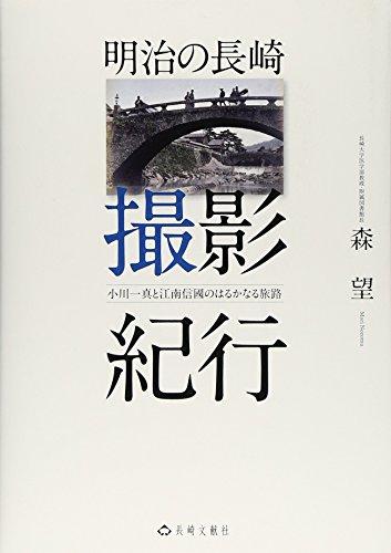 明治の長崎 撮影紀行―小川一真と江南信國のはるかなる旅路の詳細を見る