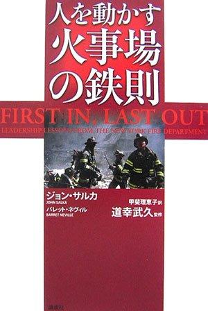 人を動かす 火事場の鉄則