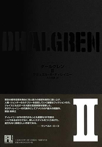 ダールグレン(2) (未来の文学)
