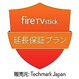 Fire TV Stick(第1世代)用 延長保証プラン (自然故障・不具合を1年延長)