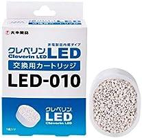 クレベリン LED交換用カートリッジ LED-010