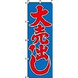 のぼり 大売出し(青赤) 0110054IN