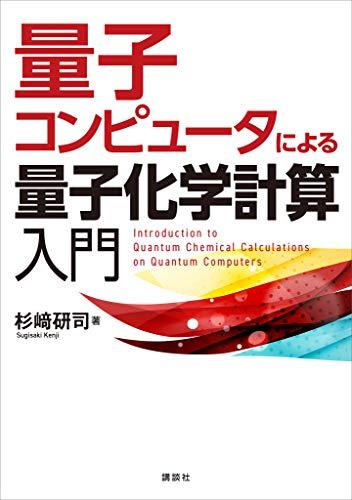 量子コンピュータによる量子化学計算入門 (KS化学専門書)