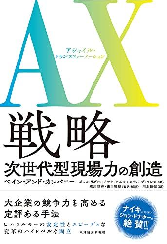 AX(アジャイル・トランスフォーメーション)戦略: 次世代型現場力の創造