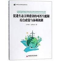 促进生态文明建设的可再生能源综合政策与协调机制