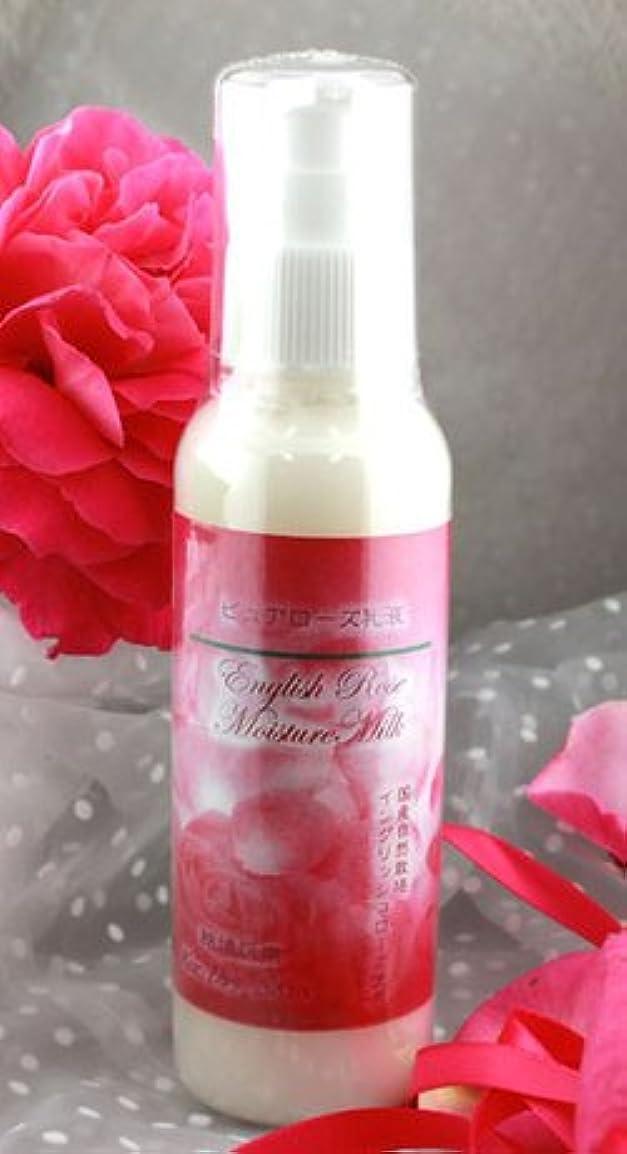 真珠のようなストライドエッセイ樹万培 イングリッシュローズ 自然派 乳液乾燥肌 ピュアローズミルクローション2 120ml