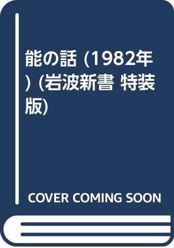 能の話 (1982年) (岩波新書 特装版)の詳細を見る
