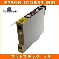 エプソン(EPSON)対応 ICMB33 互換インクカートリッジ マットブラック【5セット】JISSO-MARTオリジナル互換インク