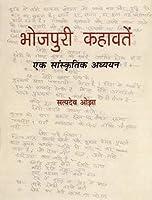 Bhojpuri Kahawaten Ek Sanskritik Adhyayan