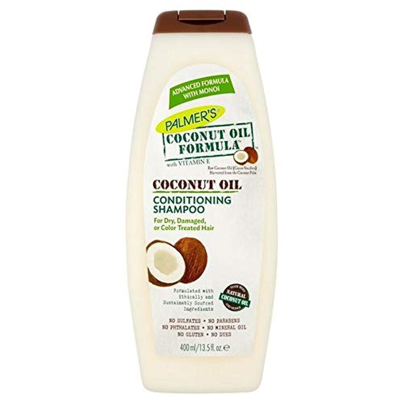 プラスチック含める完全に乾く[Palmer's ] パーマーのヤシ油コンディショニングシャンプー400ミリリットル - Palmer's Coconut Oil Conditioning Shampoo 400ml [並行輸入品]