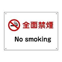 〔屋外用 看板〕 禁煙マーク 全面禁煙 No smoking 丸ゴシック 穴あり (B2サイズ)