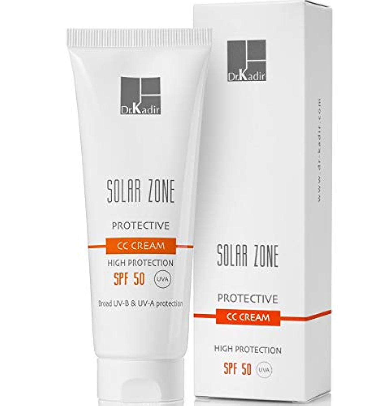 統合眠っているイタリアのDr. Kadir Solar Zone Protective CC Cream SPF 50 75ml