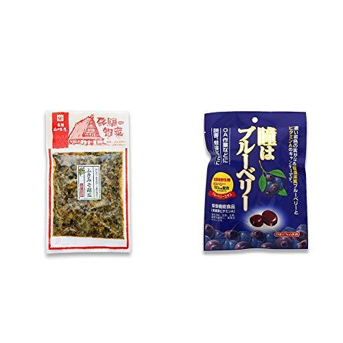 [2点セット] 飛騨山味屋 ふきみそ胡瓜(120g) ・瞳はブルーベリー 健康機能食品[ビタミンA](100g)
