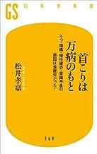 表紙: 首こりは万病のもと うつ・頭痛・慢性疲労・胃腸不良の原因は首疲労だった! (幻冬舎新書) | 松井 孝嘉