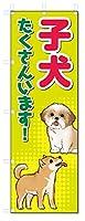 のぼり旗 子犬・仔犬 ペットショップ (W600×H1800)
