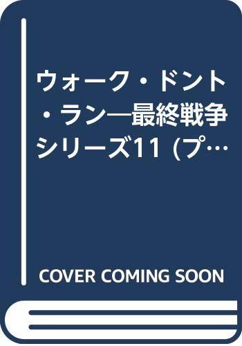 ウォーク・ドント・ラン―最終戦争シリーズ11 (プリンセスコミックス 最終戦争シリーズ 11)の詳細を見る