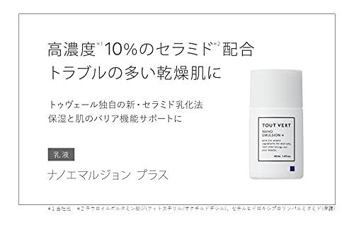 浸透湿潤セラミド10%配合ナノエマルジョンプラス50ml